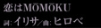 恋はMOMOKU@YouTube